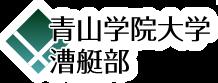 青山学院大学 漕艇部