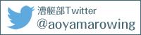 漕艇部Twitter
